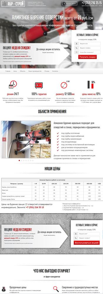 Almaz5.ru