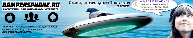 Bampersphone.ru