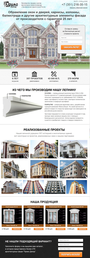 Fasador.ru