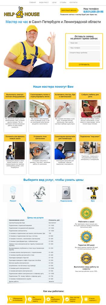 Helptohouse.ru