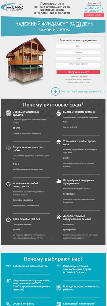 Inground.ru