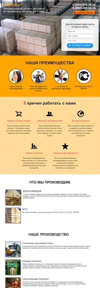 Lesopto.ru
