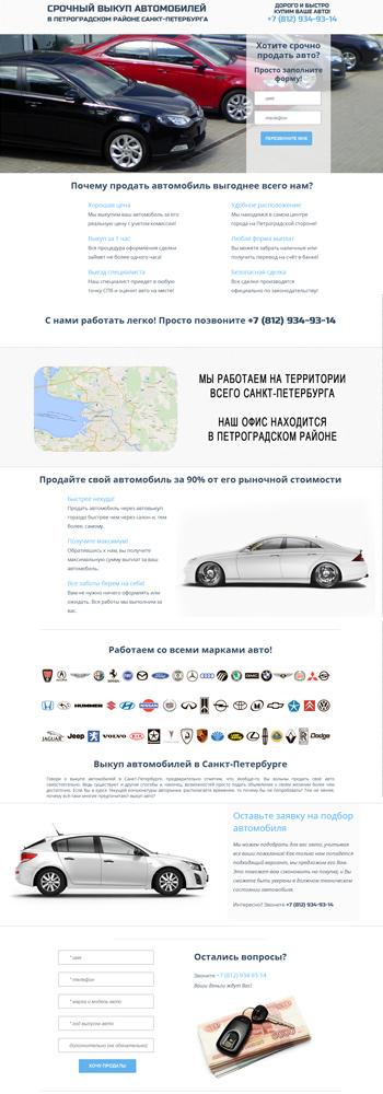 Petroavtovykup.ru