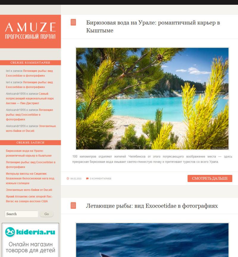 Amuze.ru