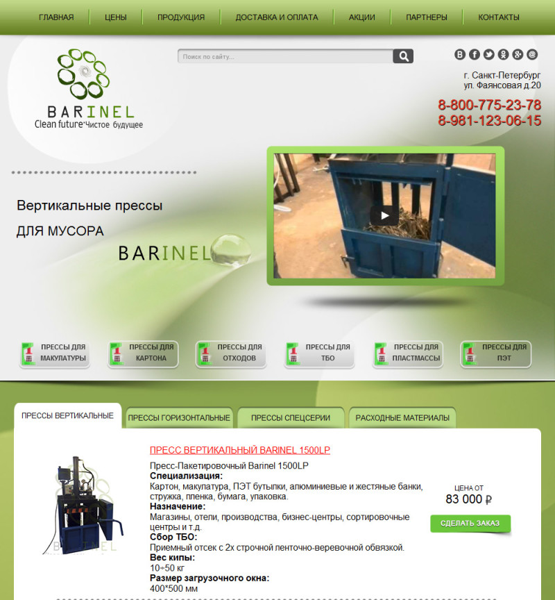 Barinel.ru