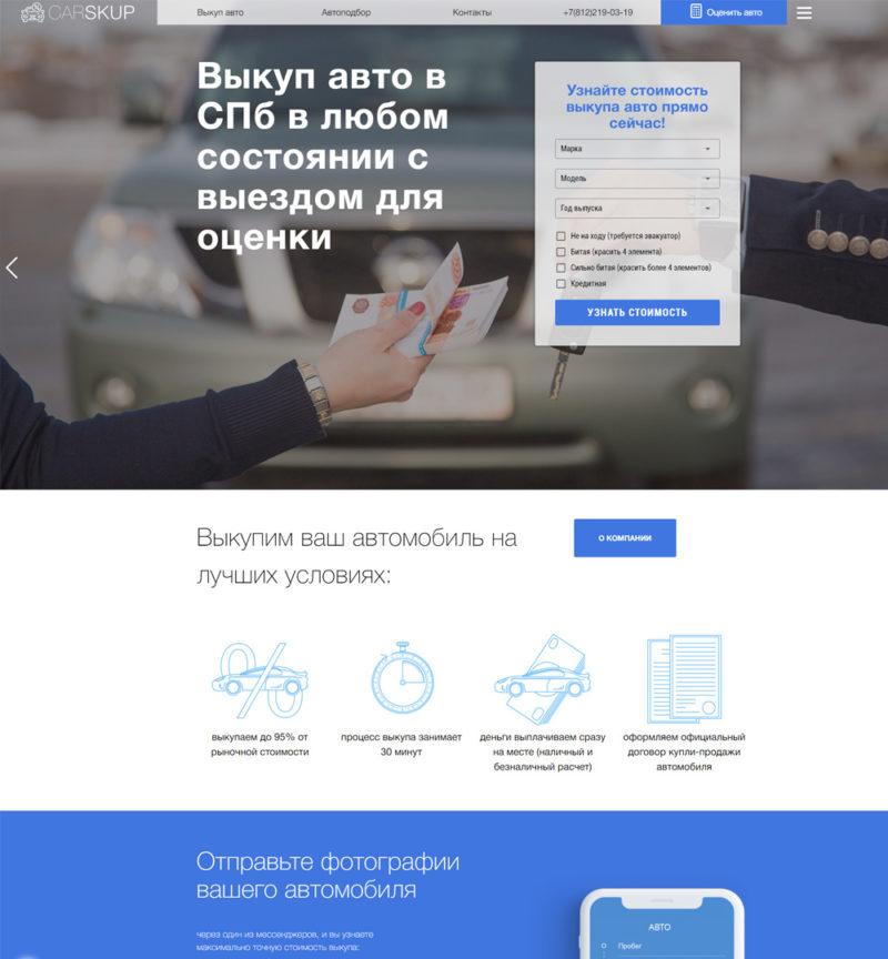 Carskup.ru
