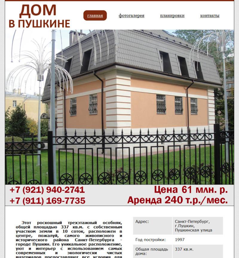 Dompushkin.ru