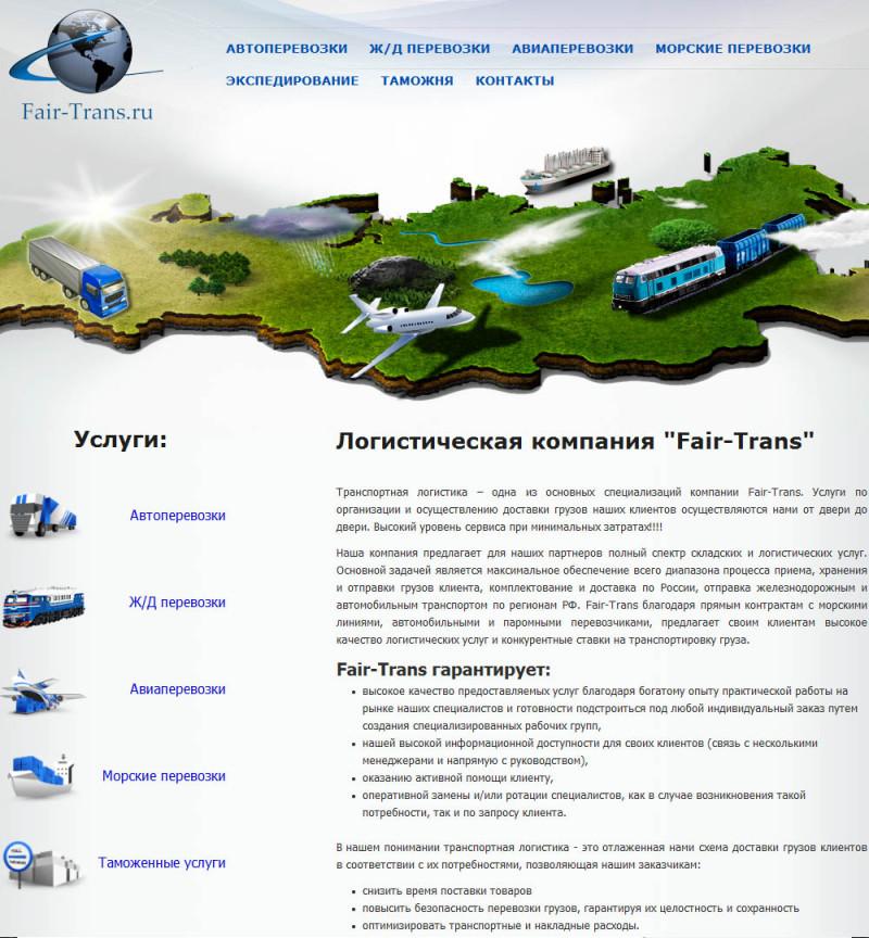 Fair-trans.ru