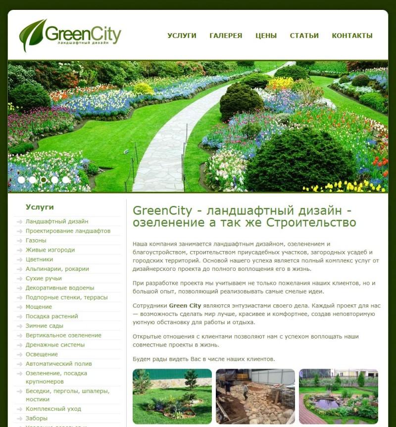 Green-spb.ru