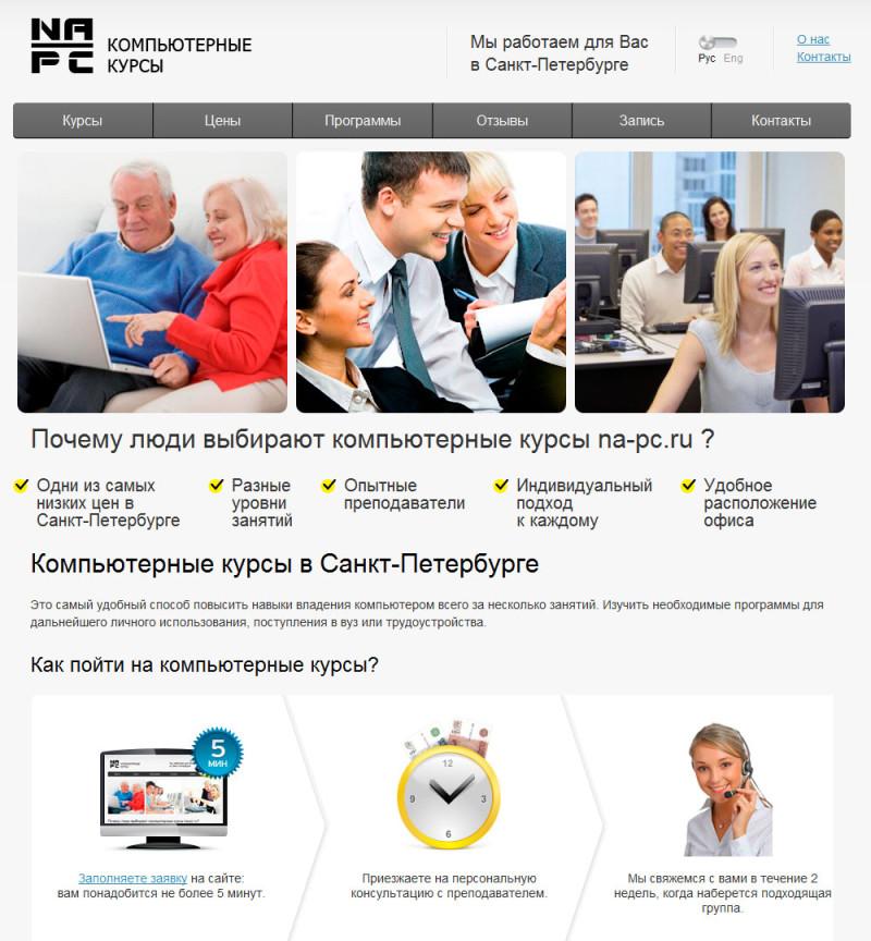 Na-pc.ru
