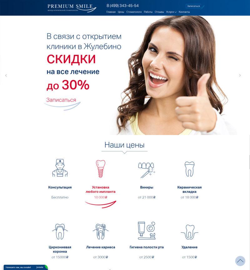 Premiumsmile.ru