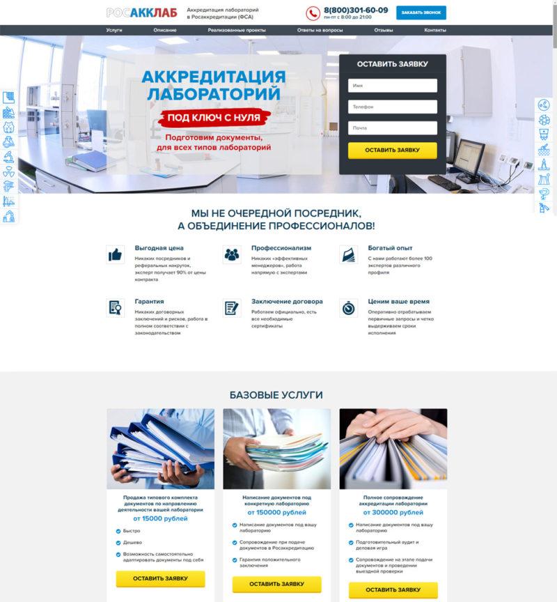 Rosakklab.ru